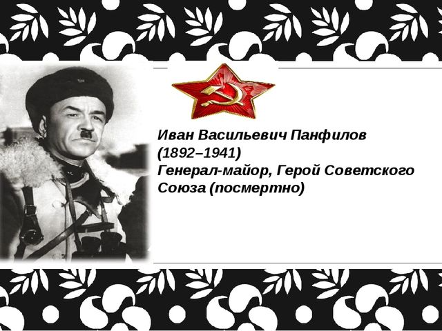 Иван Васильевич Панфилов (1892–1941) Генерал-майор, Герой Советского Союза (...