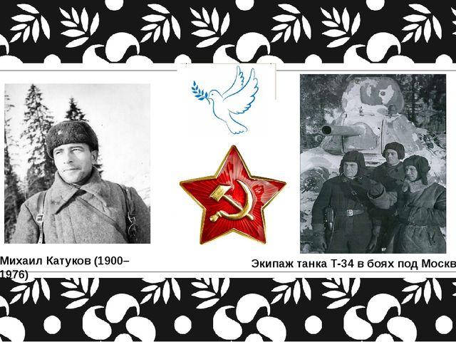 Михаил Катуков (1900–1976) Экипаж танка Т-34 в боях под Москвой