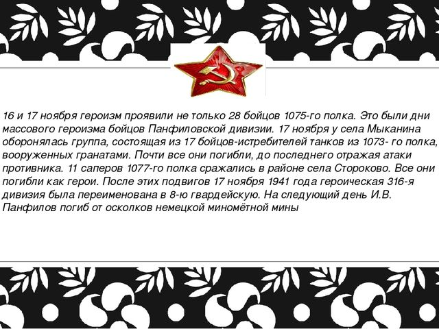 16 и 17 ноября героизм проявили не только 28 бойцов 1075-го полка. Это были...