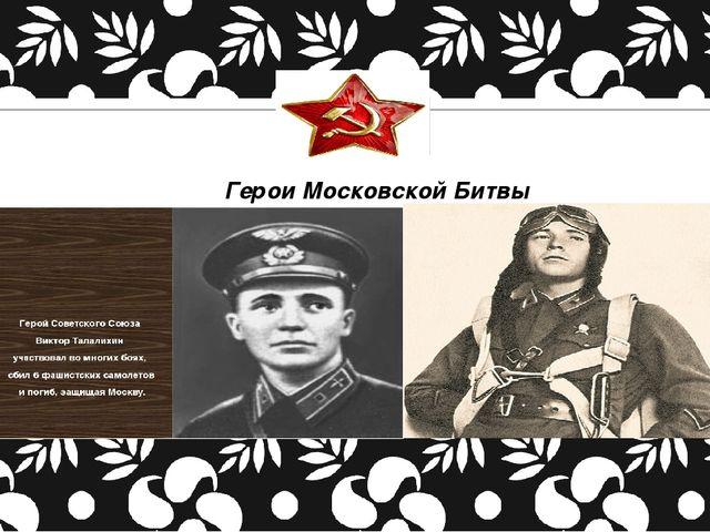 Герои Московской Битвы