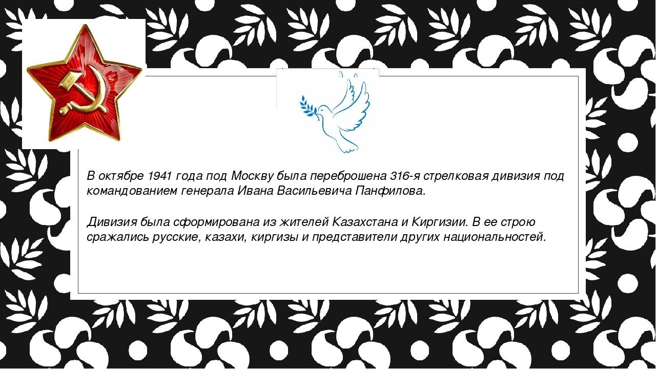 В октябре 1941 года под Москву была переброшена 316-я стрелковая дивизия под...