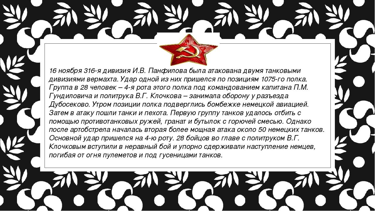 16 ноября 316-я дивизия И.В. Панфилова была атакована двумя танковыми дивизи...