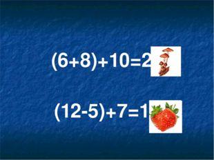 (6+8)+10=24 (12-5)+7=14