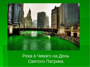 Река в Чикаго на День Святого Патрика