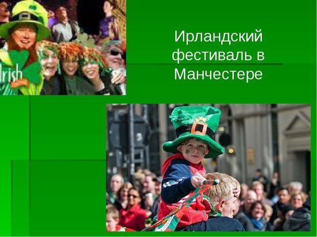 Ирландский фестиваль в Манчестере