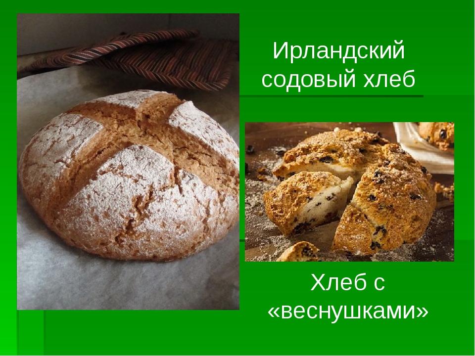 Хлеб с «веснушками» Ирландский содовый хлеб