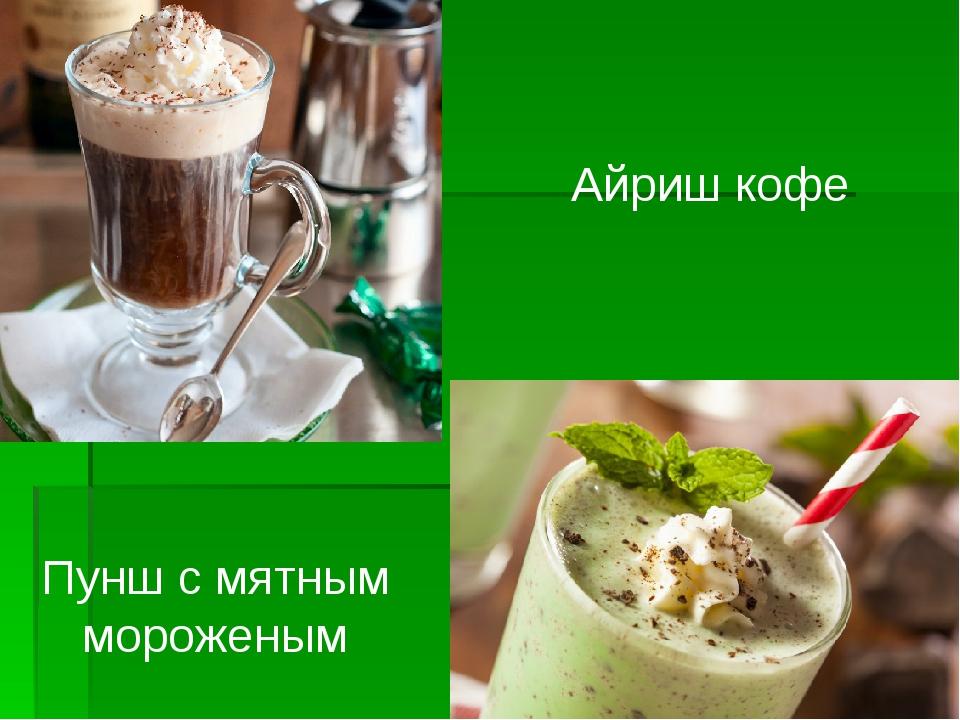 Айриш кофе Пунш с мятным мороженым