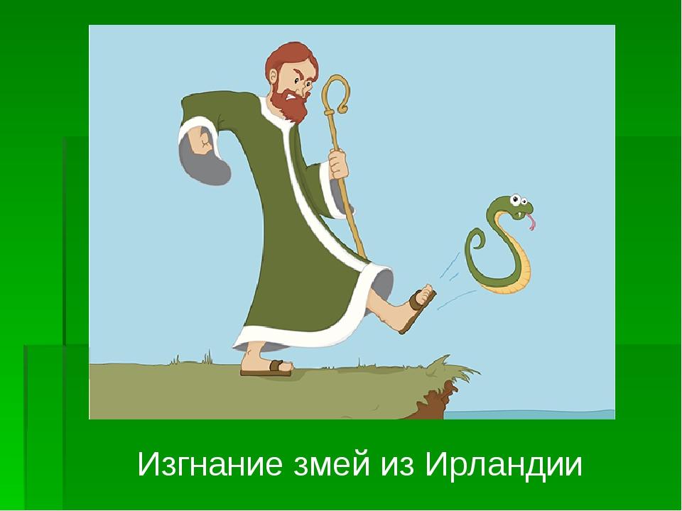 Изгнание змей из Ирландии
