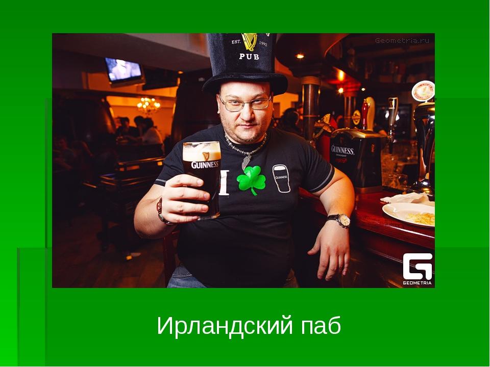 Ирландский паб