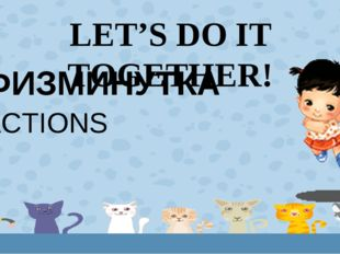 LET'S DO IT TOGETHER! ФИЗМИНУТКА ACTIONS