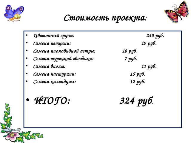 Стоимость проекта: Цветочный грунт  250 руб. Семена петунии: 19 руб....