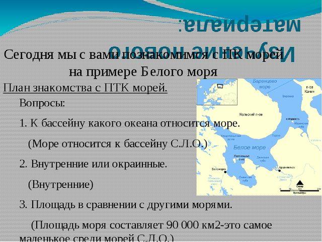 Изучение нового материала: Вопросы: 1. К бассейну какого океана относится мо...