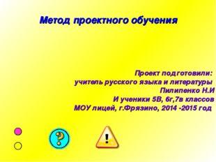 Метод проектного обучения Проект подготовили: учитель русского языка и литер