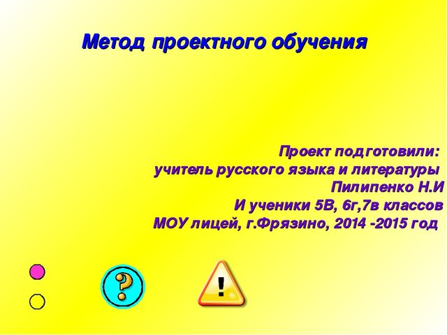 Метод проектного обучения Проект подготовили: учитель русского языка и литер...