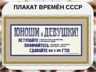 ПЛАКАТ ВРЕМЁН СССР