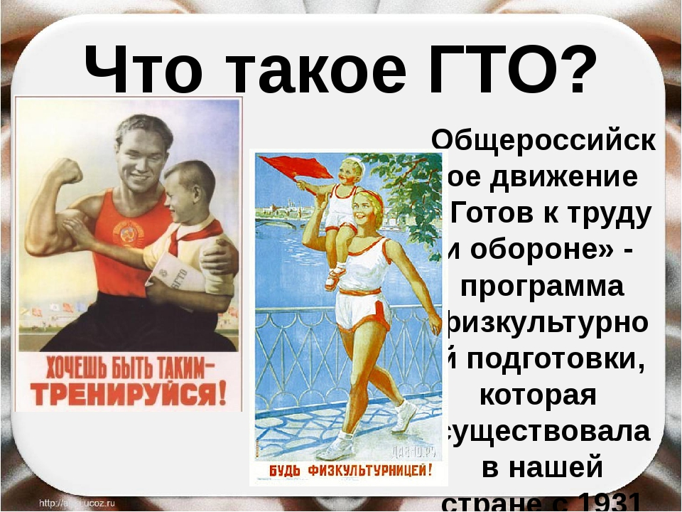 Что такое ГТО? Общероссийское движение «Готов к труду и обороне» - программа...