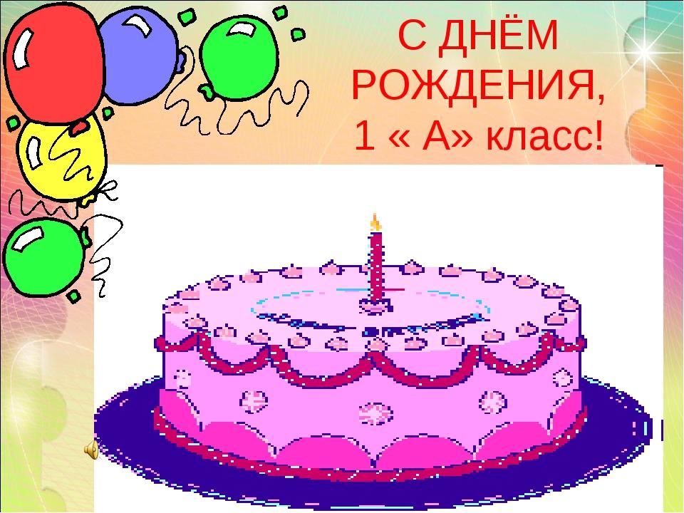Рисунки на день рождения классу