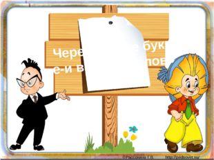 Чередование букв е-и в корнях слов» 5 класс Образец заголовка ©Рассохина Г.В.