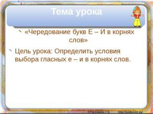 «Чередование букв Е – И в корнях слов» Цель урока: Определить условия выбора