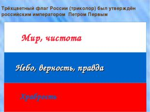 Мир, чистота Небо, верность, правда Храбрость Трёхцветный флаг России (трикол