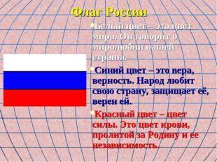 Флаг России Белый цвет – это цвет мира. Он говорит о миролюбии нашей страны.