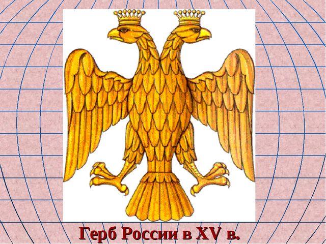 Герб России в XV в.