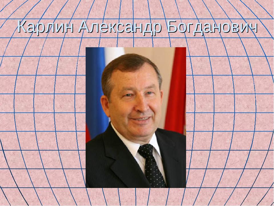 Карлин Александр Богданович