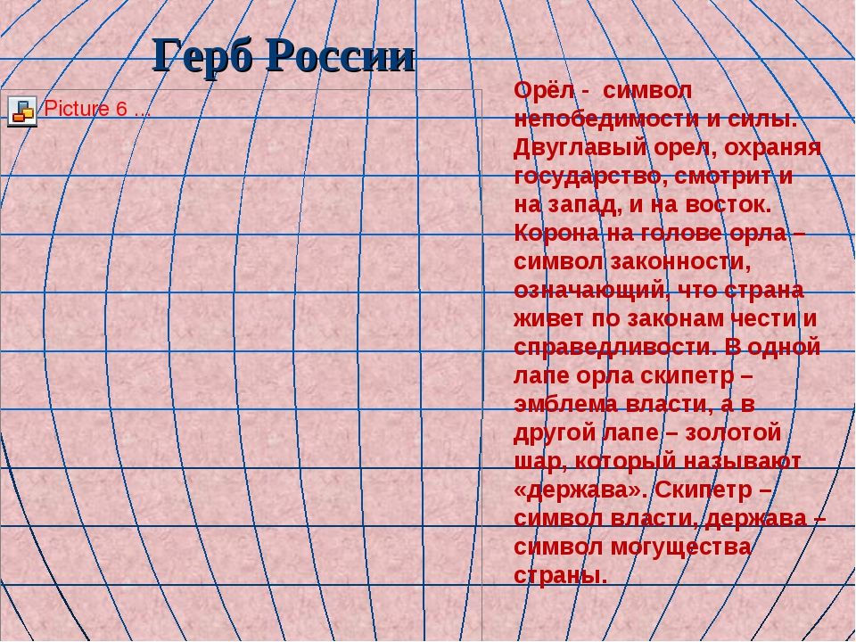 Герб России Орёл - символ непобедимости и силы. Двуглавый орел, охраняя госуд...