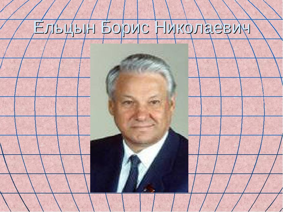 Ельцын Борис Николаевич