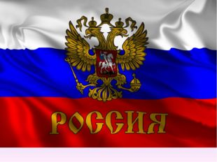 http://img.fonwall.ru/o/5s/flag-rossii-gerb-nadpis.jpg