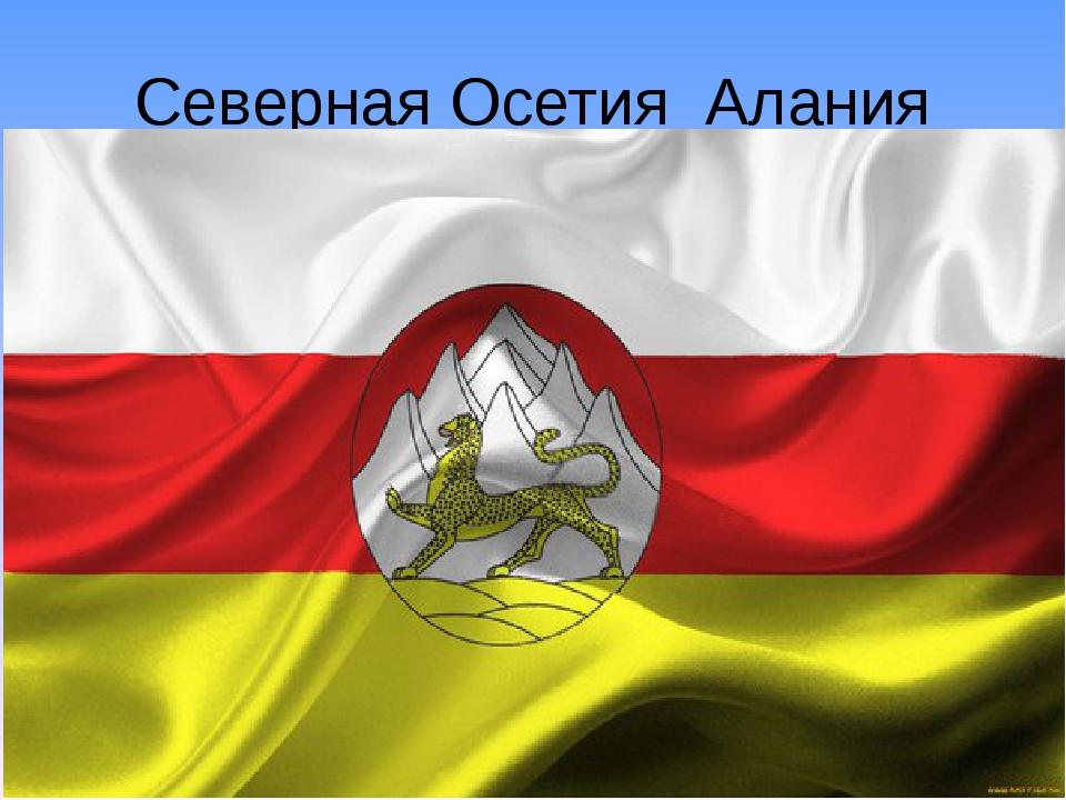 Северная Осетия_Алания