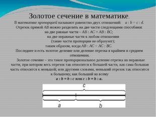 Золотое сечение в математике. В математике пропорцией называют равенство дву