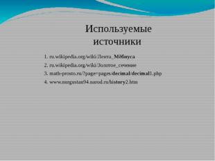 Используемые источники 1. ru.wikipedia.org/wiki/Лента_Мёбиуса 2. ru.wikipedia
