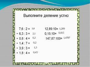 3,8 2,1 0,2 0,2 1,3 0,45 1,289 0,015 1,4787