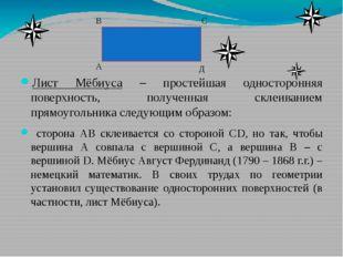 А Лист Мёбиуса – простейшая односторонняя поверхность, полученная склеиванием