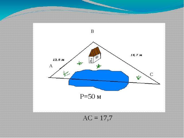 P=50 м А В С АС = 17,7