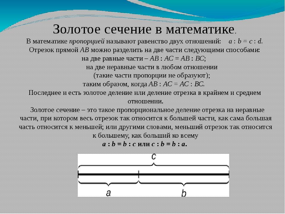 Золотое сечение в математике. В математике пропорцией называют равенство дву...