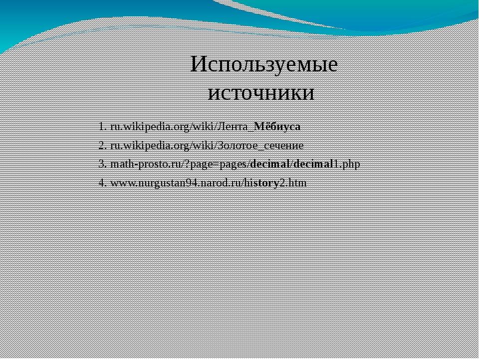 Используемые источники 1. ru.wikipedia.org/wiki/Лента_Мёбиуса 2. ru.wikipedia...