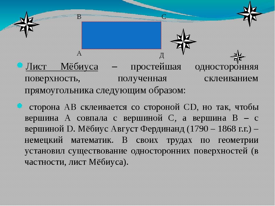 А Лист Мёбиуса – простейшая односторонняя поверхность, полученная склеиванием...