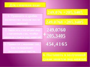 249,076 205,3405 + 0 5 6 1 4 4 5 , 249,076 +205,3405 Для сложения надо: 1. Ур