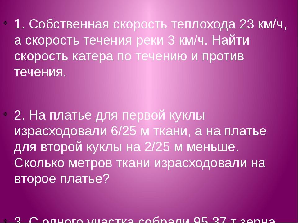 1. Собственная скорость теплохода 23 км/ч, а скорость течения реки 3 км/ч. На...