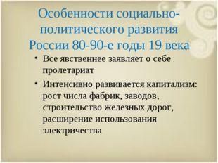 Особенности социально-политического развития России 80-90-е годы 19 века Все