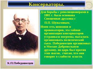 Для борьбы с революционерами в 1881 г. была основана Священная дружина с П.П.