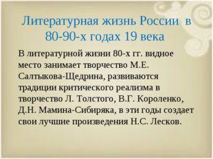 Литературная жизнь России в 80-90-х годах 19 века В литературной жизни 80-х г