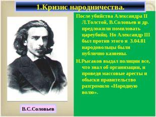 После убийства Александра II Л.Толстой, В.Соловьев и др. предложили помиловат