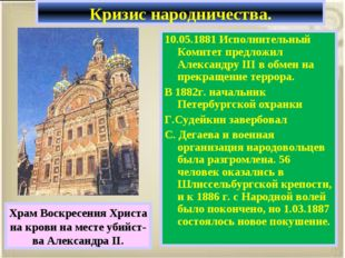 10.05.1881 Исполнительный Комитет предложил Александру III в обмен на прекращ