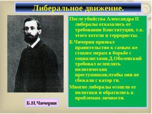 После убийства Александра II либералы отказались от требования Конституции, т