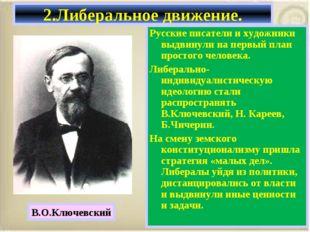 Русские писатели и художники выдвинули на первый план простого человека. Либе