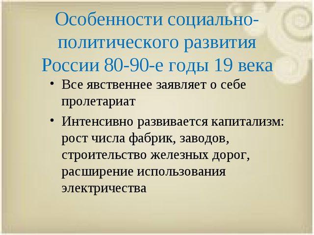 Особенности социально-политического развития России 80-90-е годы 19 века Все...