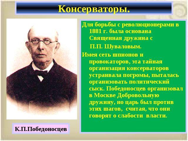 Для борьбы с революционерами в 1881 г. была основана Священная дружина с П.П....